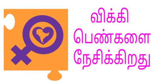 Wiki Loves Women South Asia Logo-ta.png