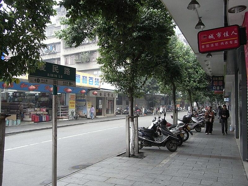 File:Xinhui 新會城 愛民路 Aimin Lu sign sidewalk motorbike carpark 02.JPG