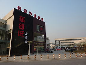 Yangzhou - Xinsheng Jiedao - commercial center - P1070070.JPG