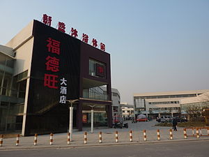 Hanjiang District, Yangzhou - Image: Yangzhou Xinsheng Jiedao commercial center P1070070