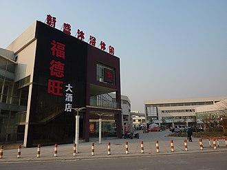 Hanjiang District, Yangzhou - Image: Yangzhou Xinsheng Jiedao commercial center P1070070