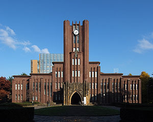 https://upload.wikimedia.org/wikipedia/commons/thumb/d/de/Yasuda_Auditorium.jpg/300px-Yasuda_Auditorium.jpg