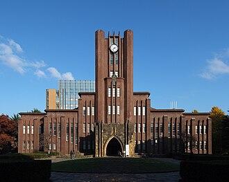 Hongō, Tokyo - Yasuda Auditorium