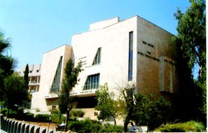 Mercaz HaRav Kook - One of the yeshiva buildings
