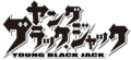 Young Black Jack logo.png