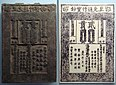 Yuan dynasty banknote with its printing plate 1287.jpg