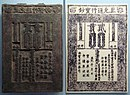 The Chinese invented both printing, and paper money. This bank-note and wood block are from the Yuan dynasty