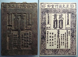 Banknote - A Yuan dynasty printing plate and banknote with Chinese and Mongol words.