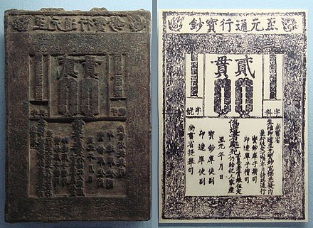 Yuan dynasty banknotes are a medieval form of fiat money. Yuan dynasty banknote with its printing plate 1287.jpg