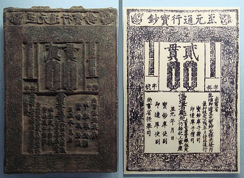 A Yuan dynasty printing plate and banknote with Chinese and Mongol words. Yuan dynasty banknote with its printing plate 1287.jpg
