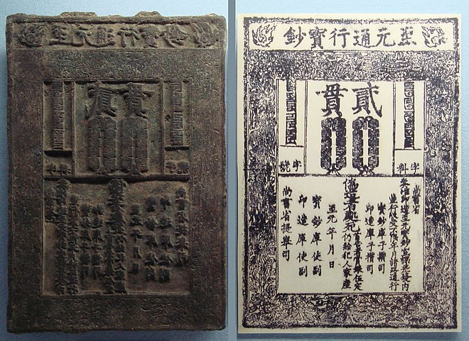A Yuan dynasty printing plate and banknote with Chinese words.