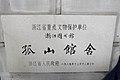 Zhejiang Tushuguan Gushan Guanshe 20120520-01.jpg