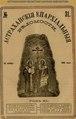 Астраханские епархиальные ведомости. 1915, №31 (10 ноября).pdf
