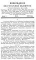 Вологодские епархиальные ведомости. 1900. №11.pdf