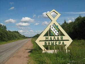 Malaya Vishera - Welcome sign at the entrance to Malaya Vishera