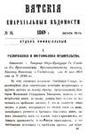 Вятские епархиальные ведомости. 1869. №16 (офиц.).pdf