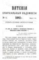 Вятские епархиальные ведомости. 1892. №11 (дух.-лит.).pdf