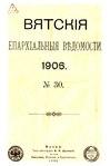 Вятские епархиальные ведомости. 1906. №30 (офиц.).pdf