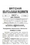 Вятские епархиальные ведомости. 1907. №01 (офиц.).pdf