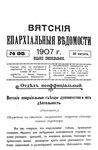 Вятские епархиальные ведомости. 1907. №35 (неофиц.).pdf