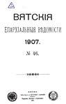 Вятские епархиальные ведомости. 1907. №46 (офиц.).pdf