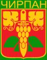 Герб на Чирпан.png