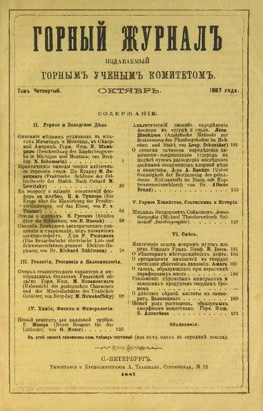 File:Горный журнал, 1887, №10 (октябрь).pdf
