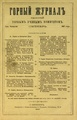 Горный журнал, 1887, №10 (октябрь).pdf