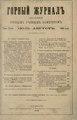 Горный журнал, 1889, №07-08 (июль-август).pdf