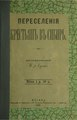 Гурвич И.А. Переселения крестьян в Сибири. (1888).pdf