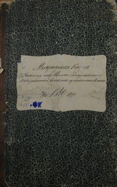File:ДАЖО 178-03-10. 1840 рік. Метрична книга Житомирського костелу.pdf