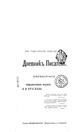 Дневник писателя. 1908. №07-08.pdf