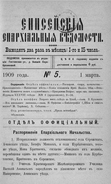 File:Енисейские епархиальные ведомости. 1909. №05.pdf