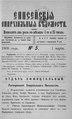 Енисейские епархиальные ведомости. 1909. №05.pdf