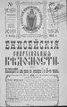 Енисейские епархиальные ведомости. 1915. №22.pdf