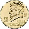 Медаль Н.И. Лобачевского.jpg