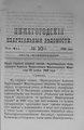 Нижегородские епархиальные ведомости. 1898. №10, неофиц. часть.pdf