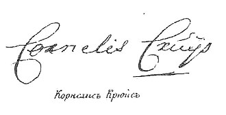 Cornelius Kruys - Image: Подпись Крюйса 1