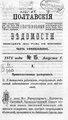 Полтавские епархиальные ведомости 1876 № 15 Отдел официальный. (1 августа 1876 г.).pdf