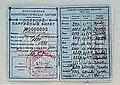 Сталин Иосиф Виссарионович, партийный билет 1927.jpg