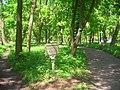 Східна частина парку ім,І,Франка в м.Буську. Охоронна табличка.JPG