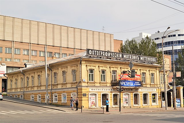 Metenkov House Museum of Photography