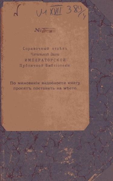 File:Харьковский календарь на 1915 год.pdf