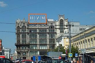 TsUM (Moscow) - TsUM, 23 May 2014