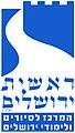 לוגו ראשית ירושלים המרכז לסיורים ולימודי ירושלים.jpeg