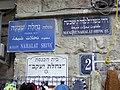 מגן דוד על שלט בירושלים (3383982141).jpg