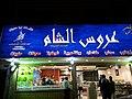 الجلبجي في الرياض 2014-01-27 19-42.jpg