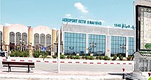 Ain Arnat Airport