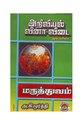அறிவியல் வினா விடை-மருத்துவம்.pdf