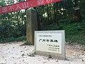 元下田广州市界碑.jpg